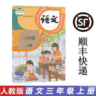 人教版 小學語文3三年級上冊 教材課 義務教育教科書 3三年級上學期學生用書 順豐