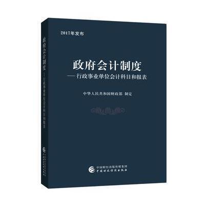 正版書籍 計制度 9787509578650 中國財政經濟出版社一