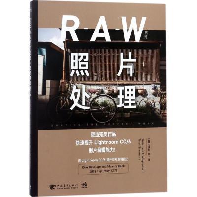 RAW格式照片處理 (日)澤村徹 著;王娜,祁芬芬 譯 專業科技 文軒網