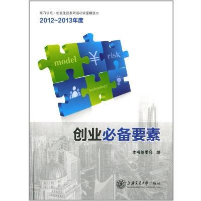 TSY創業必備要素:東方講壇·創業生涯系列講座精選:2012-2013