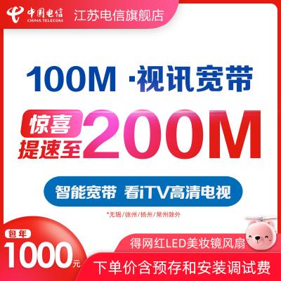 視訊寬帶100M提速至200M包年1000元,光貓、機頂盒調測費各100元(不含錫徐揚常))