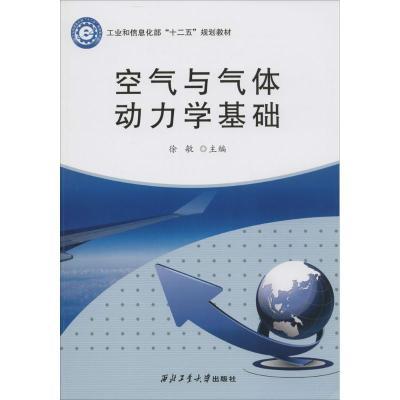 正版 空气与气体动力学基础 徐敏 主编 西北工业大学出版社 9787561243473 书籍