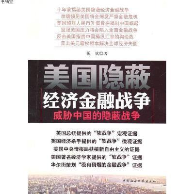 美國隱蔽經濟金融戰爭9787500491545楊斌中國社會科學出版社