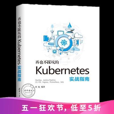 再也不踩坑的kubernetes實戰指南杜寬快速上手Kubernetes教程書籍