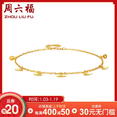 周六福 珠宝18K金脚链女 可延长链K黄女款光珠脚链 多彩KH081152