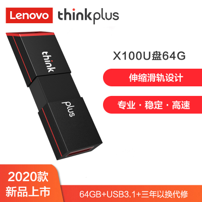 聯想thinkplus USB3.1閃存盤優盤高速商務thinkU盤 X100 64GB