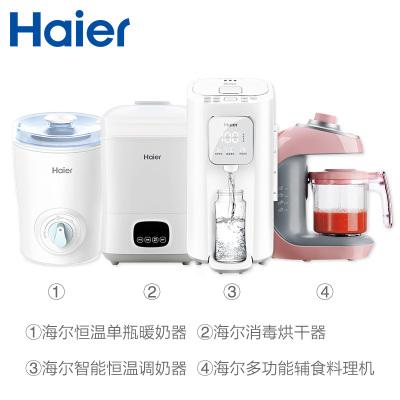 海尔成套电器组合套装(调奶器+暖奶器+消毒锅+辅食机)
