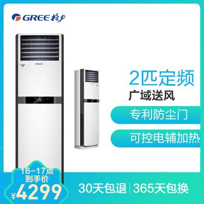 格力(GREE)2匹 定频 KFR-50LW/(505961)NhAaD-3 Q铂 3级能效 冷暖 柜机空调