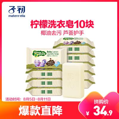 子初 婴儿柠檬洗衣皂150g*10 宝宝母婴幼儿童肥皂尿布皂 不伤手