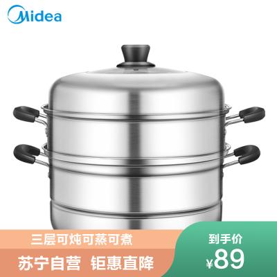 美的蒸锅家用三层加厚大号不锈钢蒸鱼馒头汤锅电磁炉煤气灶蒸笼屉