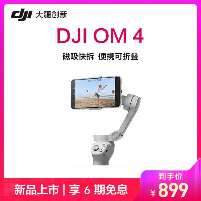 DJI 大疆 DJI OM 4 手机云台 磁吸快拆手机稳定器 便携可折叠手持稳定器