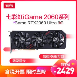 七彩虹(Colorful)iGame GeForce RTX2060 UltraG DDR6 6G电竞游戏显卡(1365(Bst:1755)MHz/1365(Bst:1680))