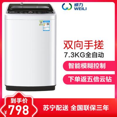威力(WEILI)XQB73-7318 7.3公斤洗衣机全自动波轮家用手搓洗大容量 自编程 记忆洗 预约洗 非变频 白色