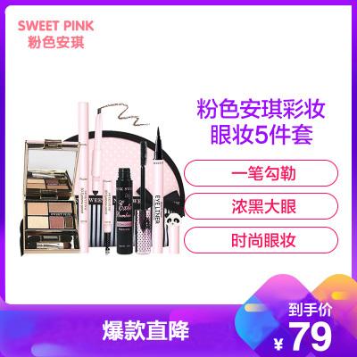 粉色安琪 SWEET PINK时尚眼妆5件套(A组眼影时尚棕+眉笔自然棕+化妆包+睫毛膏+眼线液)