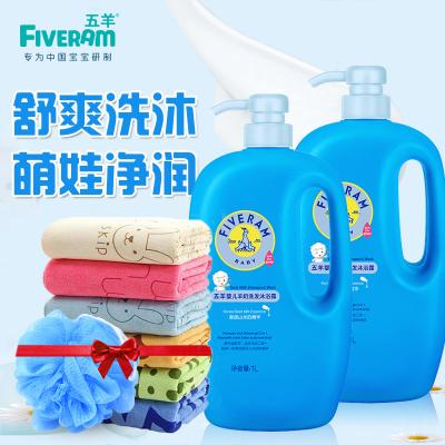 五羊(FIVERAM)婴儿洗发沐浴露二合一1L小孩子童洗发水宝宝专用洗护用品