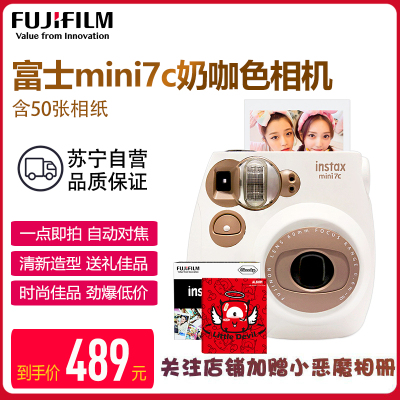 富士(FUJIFILM)INSTAX拍立得 胶片相机 一次成像 mini7C 富士小尺寸 奶咖棕色套装 含50张白边相纸