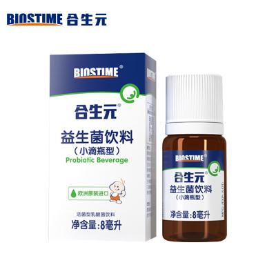 合生元(BIOSTIME)(0-7岁宝宝婴儿幼儿)益生菌滴剂礼盒套装(含滴剂*2,费雪海马*1)