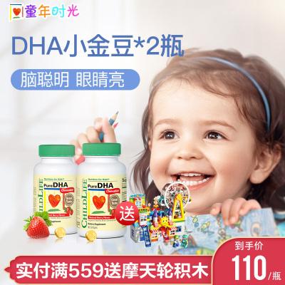 【镇店小金豆】美国童年时光 婴幼儿童dha鱼油胶囊90粒*2瓶装 DHA 6个月-12岁