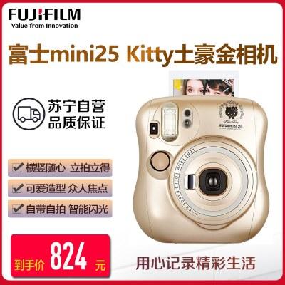 富士(FUJIFILM)INSTAX 拍立得 相机 一次成像相机立拍立得 mini25相机 Hellokitty土豪金