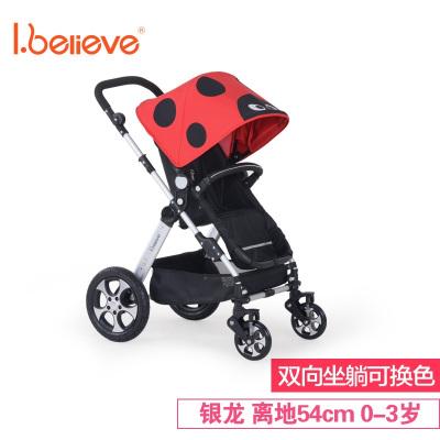 爱贝丽(I.believe) 婴儿手推车 银龙版高景观可坐可躺可换向避震折叠可换色多功能宝宝推车
