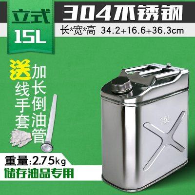 加厚304不锈钢闪电客油桶汽油桶柴油壶加油桶汽车备用油箱 【304】加厚立式不锈钢15L