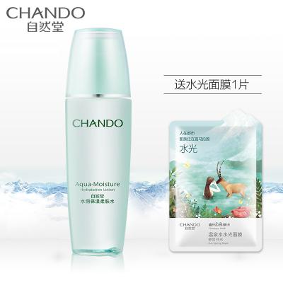 (CHANDO)自然堂爽肤水 水润保湿柔肤水135ml