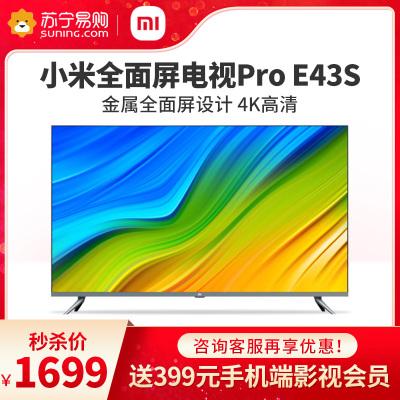 小米(mi)全面屏电视PRO E43S 金属机身4K超高清 人工智能语音 网络平板液晶电视机43英寸大屏彩电内置小爱同学1688元