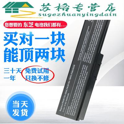 大侠 东芝l700 l600 c600 l730 l750 l630 pa3817u 笔记本电池