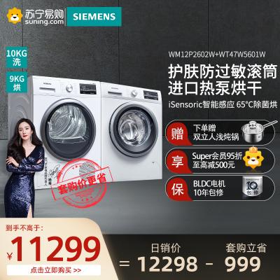 【洗烘套餐/套装】西门子WM12P2602W+WT47W5601W 10公斤全自动滚筒洗衣机+9公斤除菌烘干热泵干衣机10499元