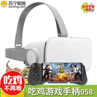 【苹果安卓通|送吃鸡手柄】暴风魔镜S1 VR虚拟现实智能VR眼镜3D眼镜3d巨幕影院★够清晰手柄支持正版吃鸡游戏