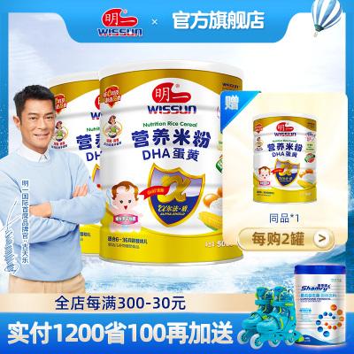【明一官方直营】 α尔法盾DHA蛋黄营养米粉500g*2罐