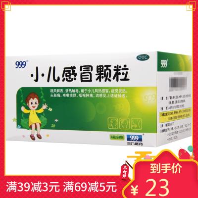 999小儿感冒颗粒24袋 小儿流感发热头胀痛咳嗽痰黏咽喉肿痛