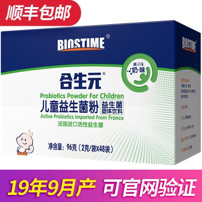 【19年9月产】合生元(BIOSTIME)儿童益生菌粉(益生菌固体饮料)奶味96g(2g*48袋)(0-7岁适用)