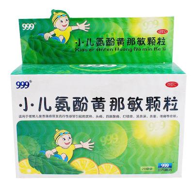 20袋】999小儿氨酚黄那敏颗粒20袋 用于缓解儿童普通感冒及流行性感冒引起的发热 头痛 四肢酸痛 打喷嚏 流鼻涕 鼻塞