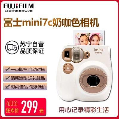 富士(FUJIFILM)INSTAX 拍立得 相机 一次成像相机 入门款 mini7c 奶咖色 富士小尺寸 胶片相机