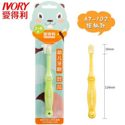 IVORY爱得利婴儿牙刷软毛宝宝小头乳牙刷训练 0-1-2-3岁儿童清洁婴幼儿AT-102