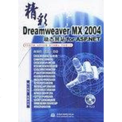 精彩Dreamweaver MX 2004动态网站 for ASP.NE 9787508427331