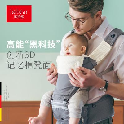 抱抱熊腰凳婴儿背带多功能四季通用 坐凳宝宝背带前抱式婴童腰凳ax19