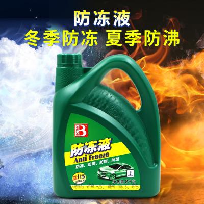 保赐利汽车防冻液发动机冷却液绿色四季通用汽车2kg冷冻液