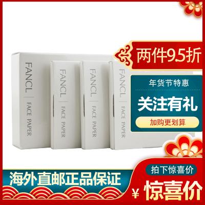 日本FANCL芳珂吸油纸面部300片男女士控油清爽补妆天然麻面纸保税