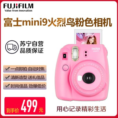 富士(FUJIFILM)INSTAX 拍立得 相机 一次成像相机 mini9 火烈鸟粉色 富士小尺寸 胶片相机