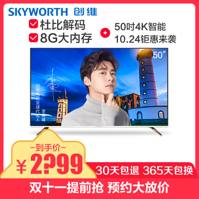 创维(SKYWORTH)50M7S 50英寸 25核64位高清液晶平板液晶电视 杜比解码 8G大内存