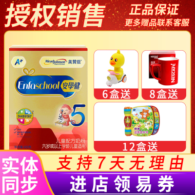 美赞臣(Mead Johnson)安学健A+儿童配方奶粉(6岁以上适用)5段400g克 盒装