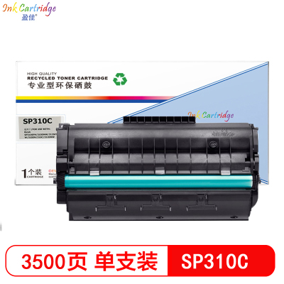 盈佳YJ RC-SP310C/SP311C型黑色硒鼓(硒鼓/粉盒)适用理光3105 3100 3125 310C