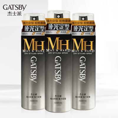 杰士派(GATSBY) 哑光喷雾强力定型200g*3瓶发胶干胶头发定型造型喷雾男女