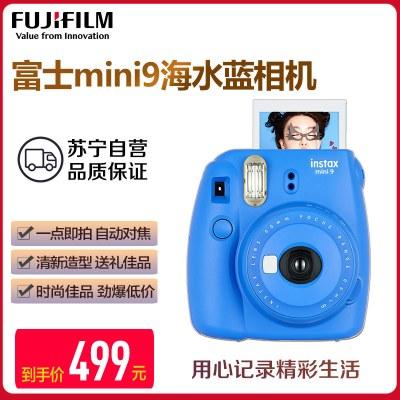 富士(FUJIFILM)INSTAX 拍立得 相机 一次成像相机 立拍立得 mini9 海水蓝色 富士小尺寸胶片相机