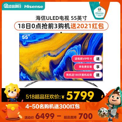 海信(Hisense)55英寸 ULED动态背光 原色量子点 超高色域 护眼电视 3+128GB 55E9F智能电视4999元