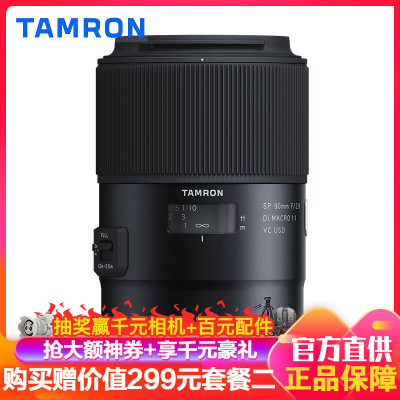 腾龙SP 90mm F/2.8 Di MACRO 1:1 VC USD 全画幅定焦微距镜头 90微距 佳能口 礼包版