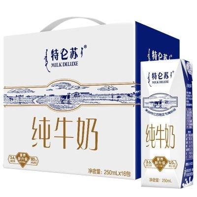 限地區:蒙牛 特侖蘇 純牛奶250ml*16盒*3件 136.8元包郵(3件6折,合45.6元/件)