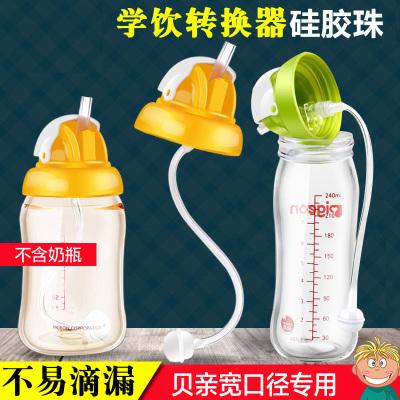 贝亲水杯转换器变学饮杯子吸管杯转换头盖子配件宽口径专用奶瓶绿色